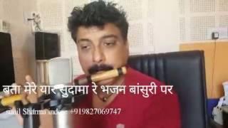 bata mere yar sudama re popular hariyanavi bhajan instrumental flute by Sunil Sharma Indore
