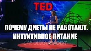 Почему диеты не работают. Разбор лекции на TED. Интуитивное питание. Худеем с психотерапевтом