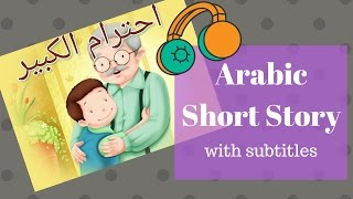 Arabic short story with subtitles - HD