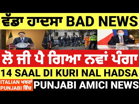 20/01 ITALIAN NEWS IN PUNJABI TRANSLATED BY PUNJABI AMICI 7.PM