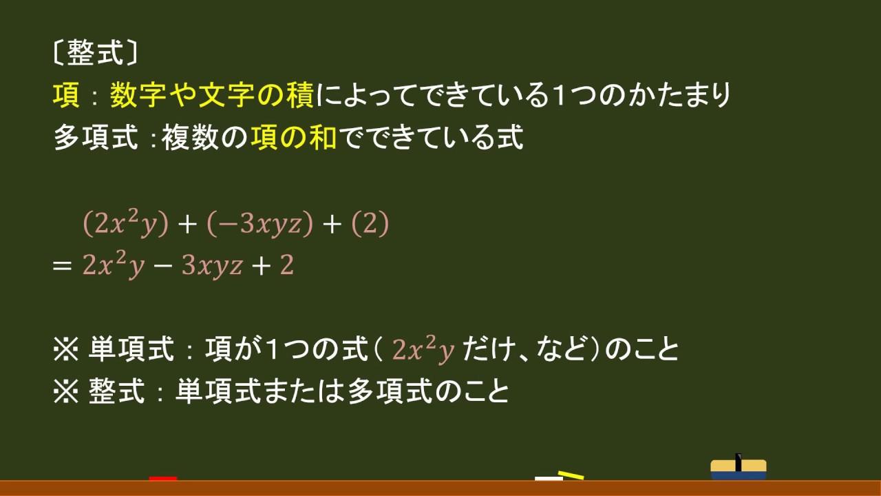単項式 と は