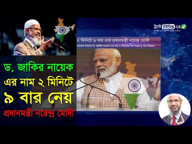 জাকির নায়েক এর নাম ২ মিনিটে ৯ বার নেয় নরেন্দ্র মোদী | Why Zakir Naik thanks to Modi | Trustnews24
