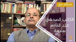 مباشر مع .. الكاتب الصحفي عبد الناصر سلامة ومستقبل العلاقات المصرية الأمريكية