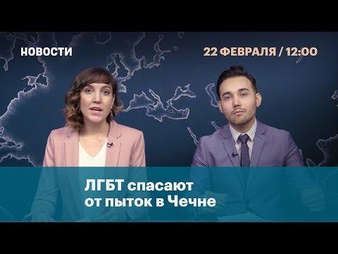 ЛГБТ спасают от пыток в Чечне