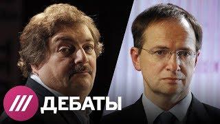 Дебаты министра и писателя: Мединский vs Быков