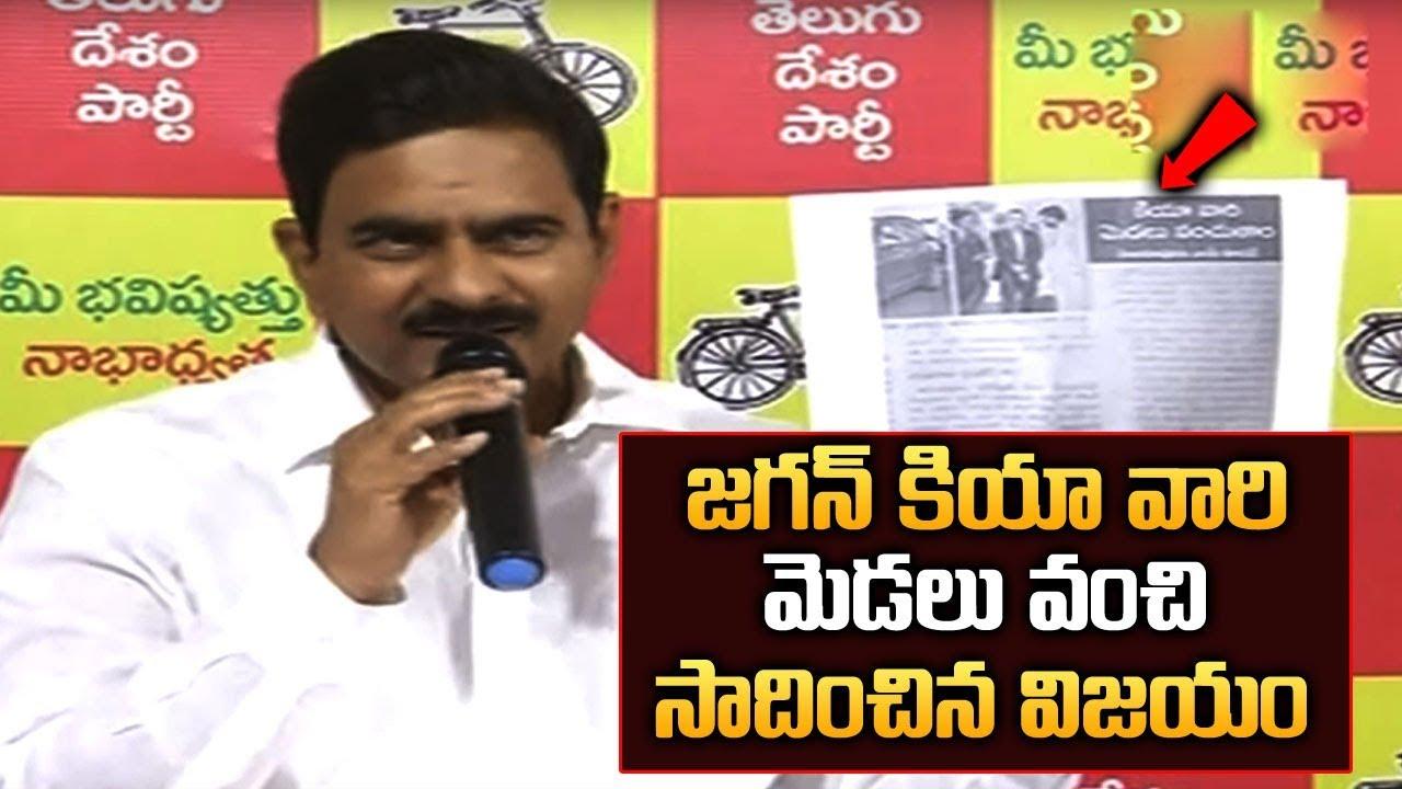 Devineni Uma Comments On CM Jagan Over Kia Motors   Chandrababu   AP Politics   Sumantv News