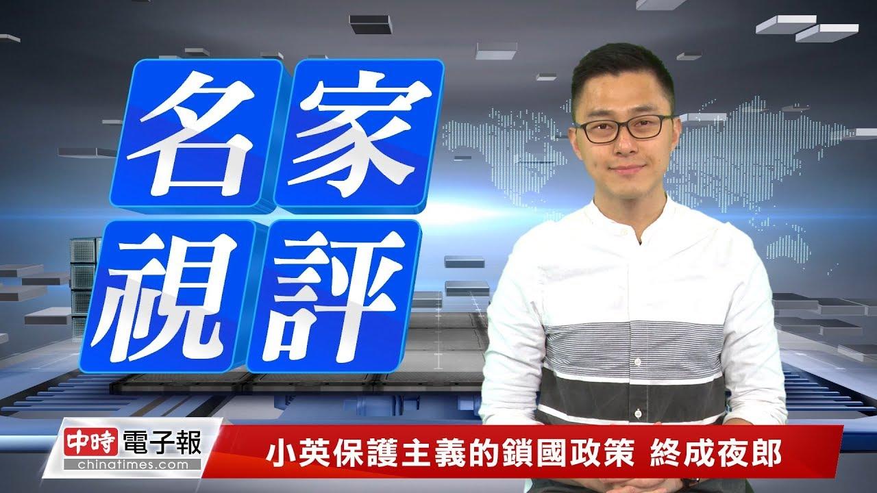 20180307 名家視評 詹為元 小英保護主義的鎖國政策 終成夜郎 - YouTube