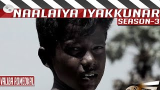 Valiba Romeogal   Short Film by Bakkiyaraj Kannan   Naalaiya Iyakkunar 3