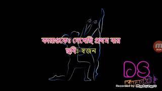 Dekhechi prothom bar duchokey pramer(Shamim)