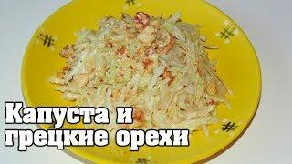 Как приготовить вкусный салат из свежей капусты с сыром и орехами. Деликатесный салат