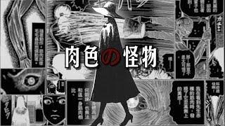【刘哔】【伊藤润二系列】《肉色的怪物》(原版未打码)