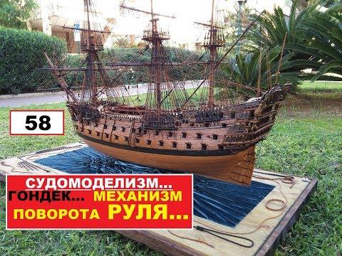Как устроен штурвал парусного корабля