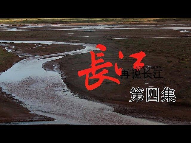 《再说长江》第4集 - 金沙流韵 Recovering The Yangtse River EP4【超清】