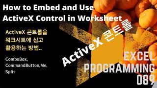 Form Control(양식콘트롤)대신 ActiveX …
