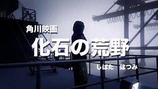 角川映画「化石の荒野」主題歌~しばたはつみ【GTA5】