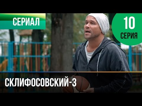 Склифосовский 3 сезон 12 серия - Склиф 3 - Мелодрама | Фильмы и сериалы - Русские мелодрамы