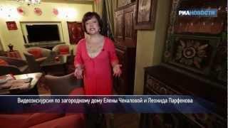 Где живут знаменитости: дом Чекаловой и Парфенова