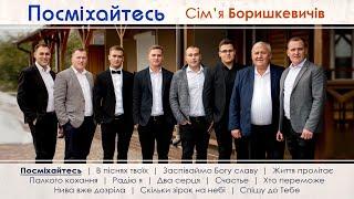 Посміхайтесь - Сім'я Боришкевичів