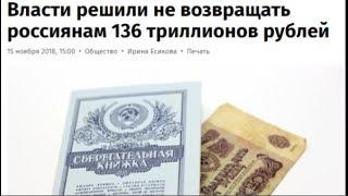 Власти решили не возвращать россиянам 136 триллионов руб. № 914