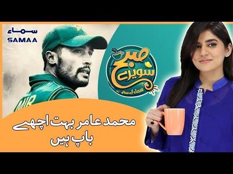 Mohammad Amir Bahut Ache Father Hai - Subh Saverey Samaa Kay Saath - Sanam Baloch - SAMAA TV
