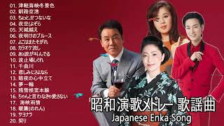 男性演歌歌手 ♥ Japanese Enka Songs ♥ 新曲演歌男性2018 ♥ 日本演歌 高音質 ♥♥ 昭和演歌メドレー 歌謡曲
