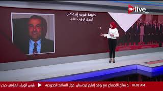 عرض معلوماتي حول التعديلات الوزارية في حكومة شريف إسماعيل