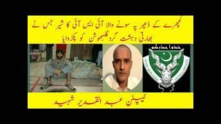 Story of Shaheed Capt Abdul Qadeer | Who Captured Indian Spy Kalbhushan Yadav| ISI| Pakiatan Shuhada
