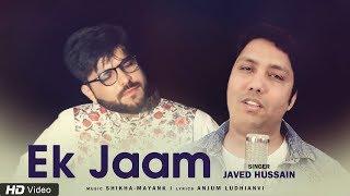 Ek Jaam Javed Hussain Mp3 Song Download