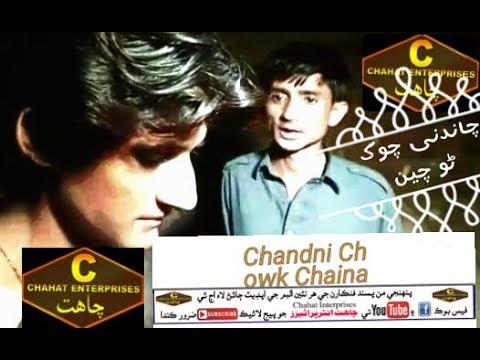 Chandni Chowk To Chaina 2 By Amjad Chahat Enterprises 2018