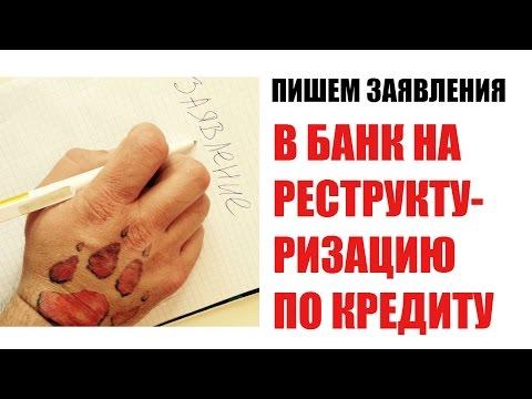 ✓ Пишем заявление в банк. Просим реструктуризацию кредита. Как не платить кредит