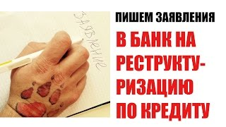 Пишем заявление в банк. Просим реструктуризацию кредита. Как не платить кредит(, 2015-06-11T16:05:17.000Z)