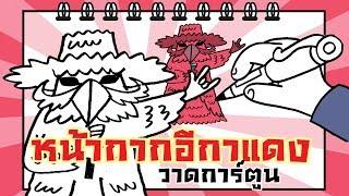 หน้ากากอีกาแดง-THE MASK SINGER-วาดการ์ตูน