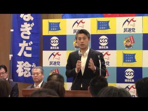 【広島】「安倍政治にブレーキをかけるなら広島では柳田さんしかいない」細野議員