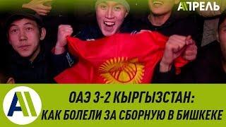 Кубок Азии: как болельщики в Бишкеке болели за сборную \\ Апрель ТВ
