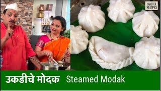 उकडीचे मोदक / Ukdiche Modak / Steamed Modak / Ganesh Chaturthi Special