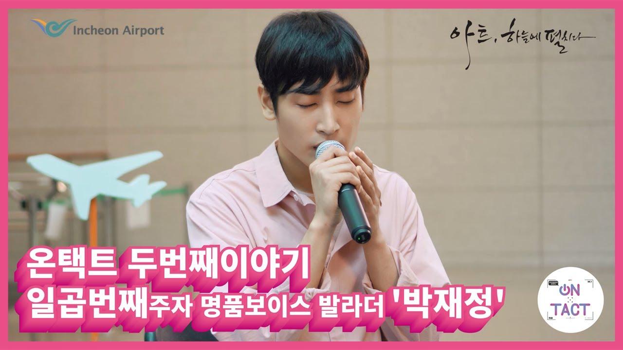인천공항 문화예술공연[ON-TACT 2탄] 일곱 번째 뮤지션: 명품 보이스 박재정