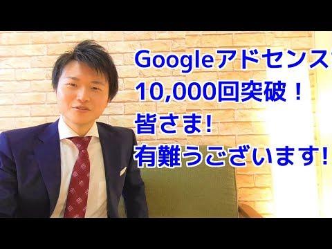 グーグルアドセンスのプライバシーポリシーテンプレート記事1万回突破!