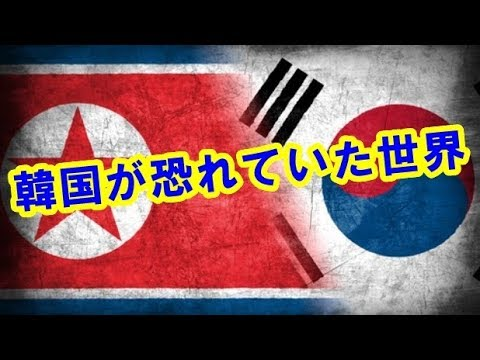 韓国があれほどまでに恐れていた世界