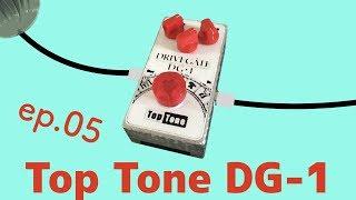 ep.05 誰でもデヴィッドギルモアになれるエフェクター - Top Tone Drive Gate DG-1