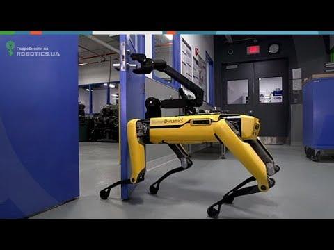 Робот SpotMini из Boston Dynamics научился открывать дверь (Robotics.ua)