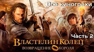 """Все киногрехи и киноляпы """"Властелин колец: Возвращение короля"""", Часть 2"""