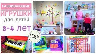 Любимые Развивающие игрушки для детей 3-4 лет (1 ЧАСТЬ)