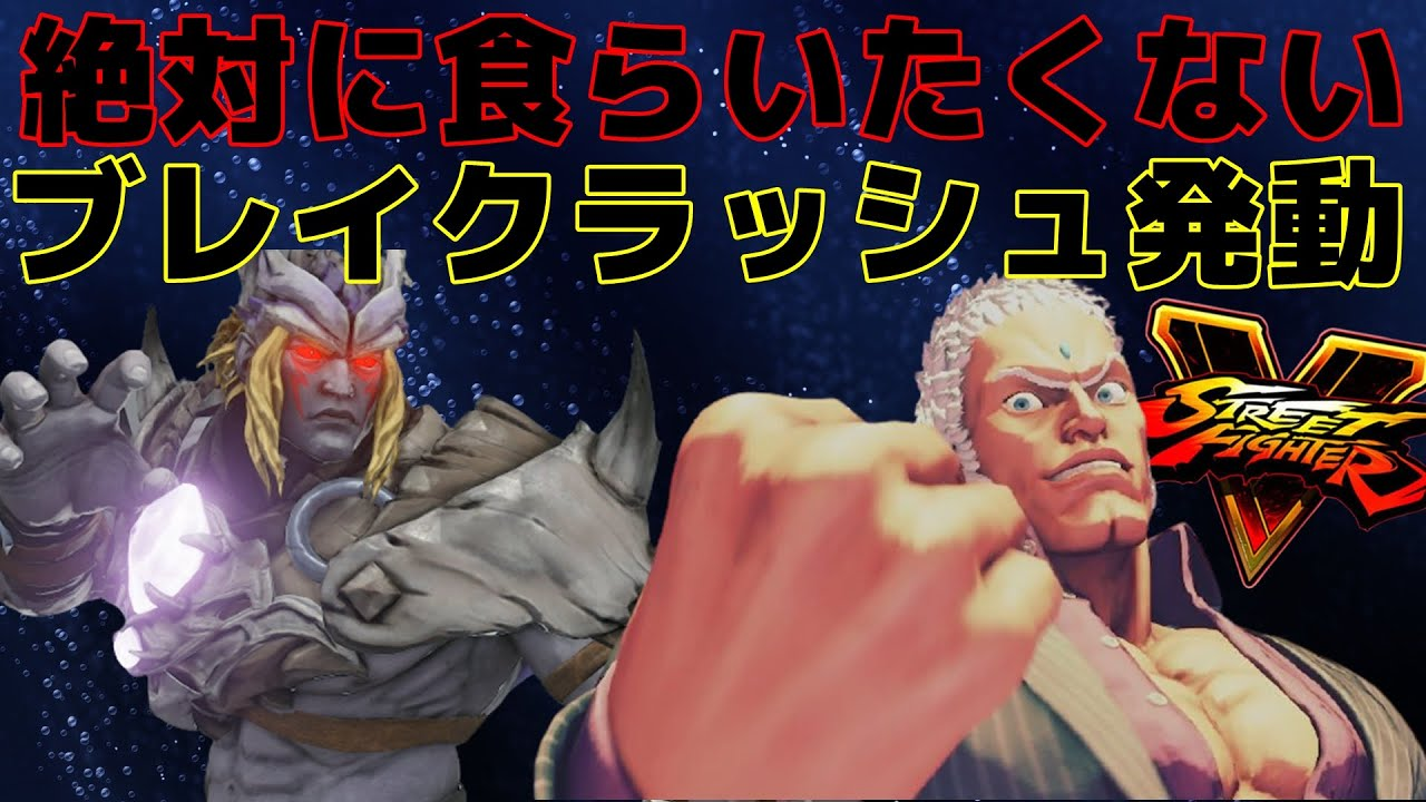 【SF5CEver6.022】ユリアンのブレイクラッシュVT発動簡易対策【alex】