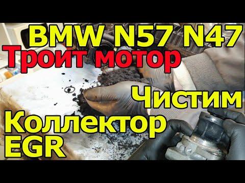 BMW N57, N47 Троит двигатель? Вихревые заслонки.Чистим коллектор. Проблема с ЕГР.