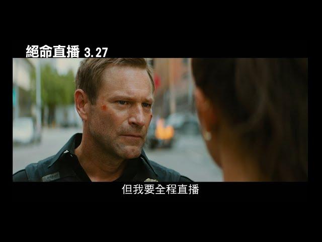 【絕命直播】電影預告 3.27全程直播