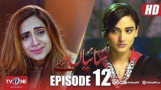 Saiyaan Way | Episode 12 | TV One Drama | 9 July 2018