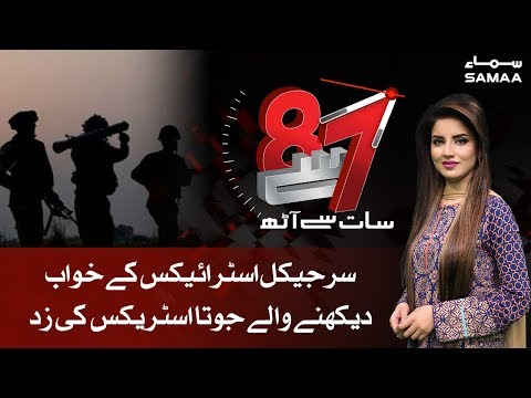 Surgical Strikes ke Khawab Dekhne wale Jota strikes ki zad mein  | 7 se 8 | SAMAA TV | Kiran Naz