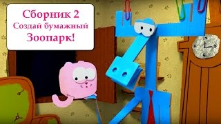 Бумажки - Сборник серий про поделки животных - мультфильм про оригами для детей