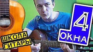 ДДТ - 4 окна НА ГИТАРЕ: разбор песни и аккордов 🎸 школа гитары