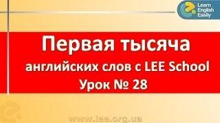 Английский для начинающих, Киев, c серией видео уроков